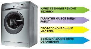 ремонт стиральных машин на дарнице